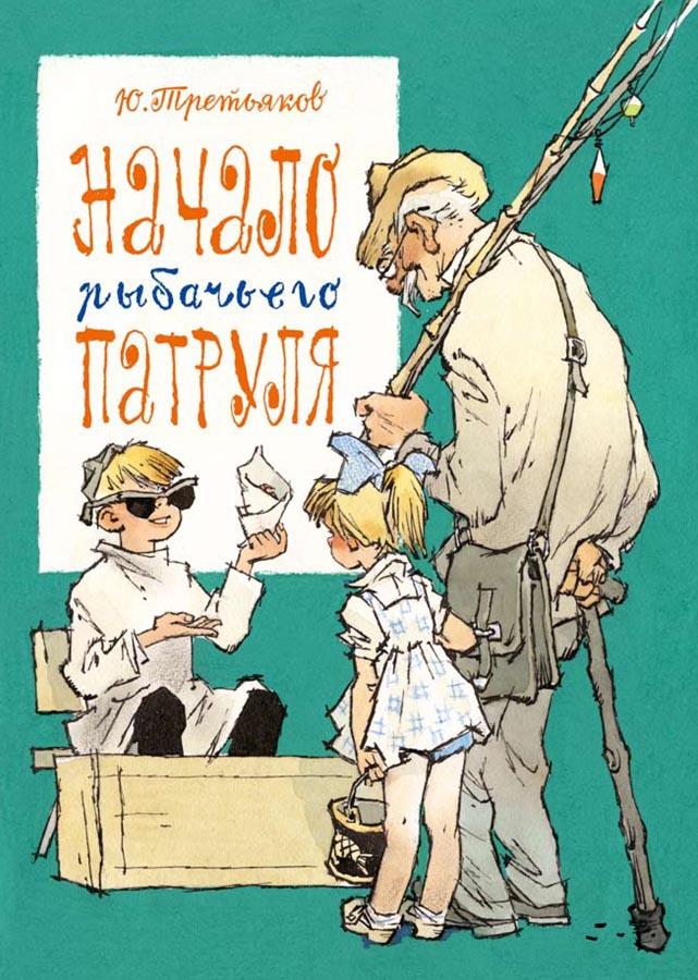 Детские советские рассказы о мальчиках