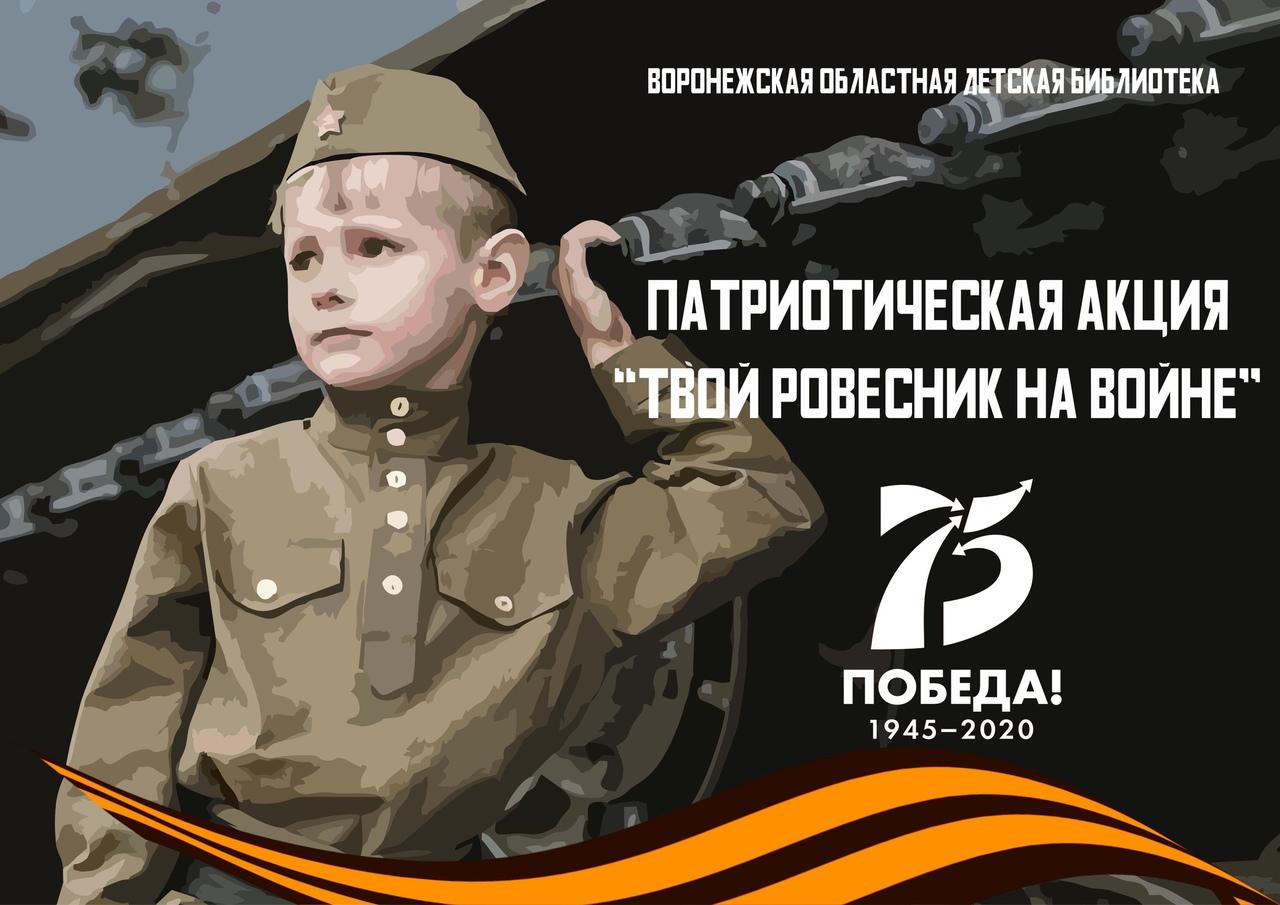 https://www.odbvrn.ru/usersfiles/tvoi_rovesnik.jpg